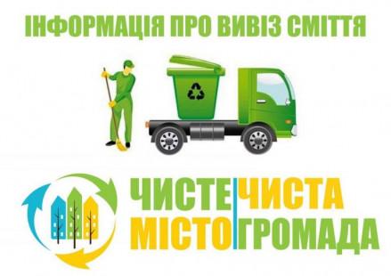 У Надвірнянській громаді визначили, хто вивозитиме сміття та скільки це коштуватиме